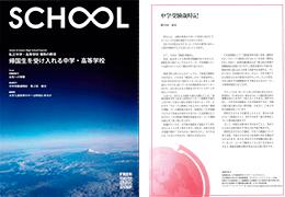 私立中高情報誌SCHOOL「中学受験歳時記」