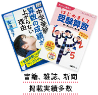 書籍、雑誌、新聞掲載実績多数