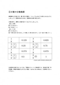 thumbnail of 無料教材②