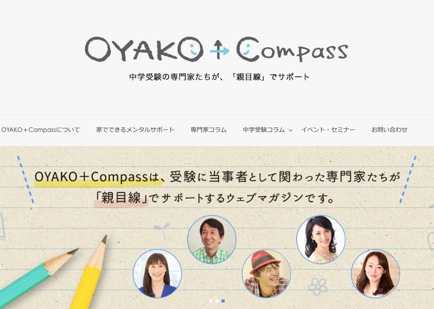 OYAKO+Compass
