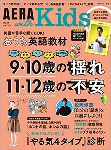 AERA with Kids「アッサンブラージュな中学受験」